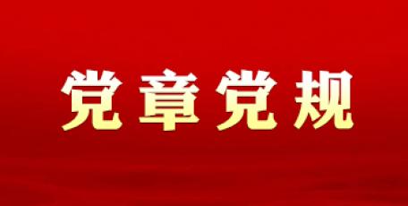 中共中央印发《中国共产党党内法规制定条例》及《中国共产党党内法规和规范性文件备案审查规定》、《中国共产党党内法规执行责任制规定(试行)》