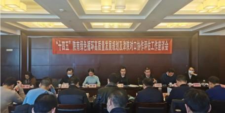 """我委组织召开""""十四五""""陕南绿色循环高质量发展规划及津陕对口协作评估工作座谈会"""