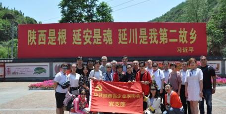 陕企协党支部及部分地市企协工作人员赴延安和梁家河考察学习