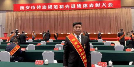 """陕药集团派昂医药张浩同志 荣获""""西安市劳动模范"""",受到表彰"""