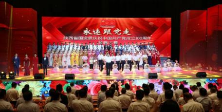 """省国资委举行""""永远跟党走"""" 庆祝中国共产党成立100周年合唱比赛"""