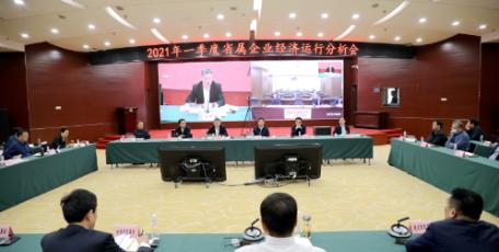 省国资委召开2021年一季度 省属企业经济运行分析会