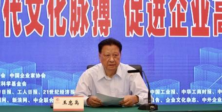王忠禹会长在京出席2019全国企业文化年会