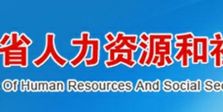 陕西省人力资源和社会保障厅陕西省财政厅国家税务总局陕西省税务局