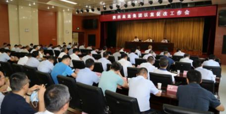 陕西高速集团召开以案促改工作会议