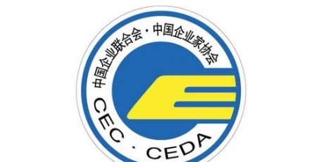 关于举办2020年全国企业家活动日暨中国企业家年会的通知