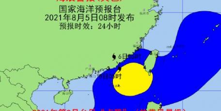 """""""卢碧""""登陆在即 国家海洋预报台继续发布海浪黄色警报和风暴潮蓝色警报"""