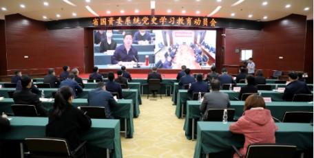 省国资委召开党史学习教育动员会