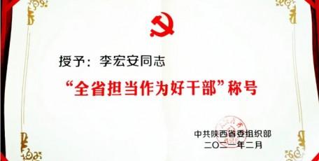 """李宏安董事长荣获陕西省""""担当作为好干部""""荣誉称号"""