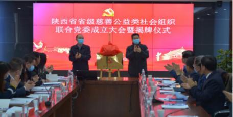 陕西省省级慈善公益类社会组织 联合党委挂牌成立