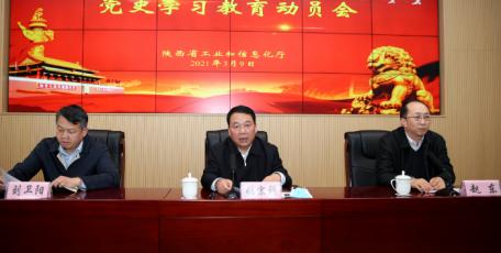 省工信厅召开党史学习教育动员会