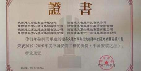 """陕建二建集团【喜报】集团再添一座""""中国安装之星""""奖"""