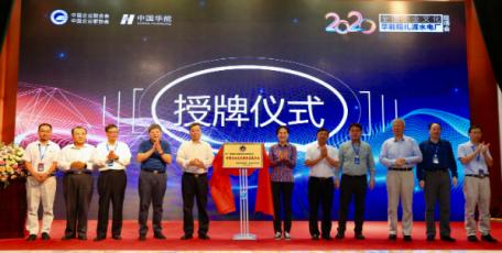 2020全国企业文化(华能糯扎渡水电厂)现场会在普洱召开