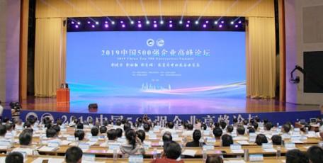 2019中国500强企业榜单在山东济南发布