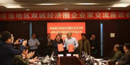 川渝企联携手共建川渝企业服务平台 将在9个方面展开深入合作