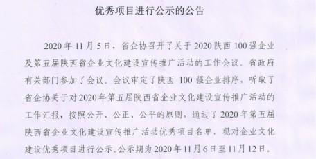 关于对2020年第五届陕西省企业文化建设宣传推广活动优秀项目进行公示的公告