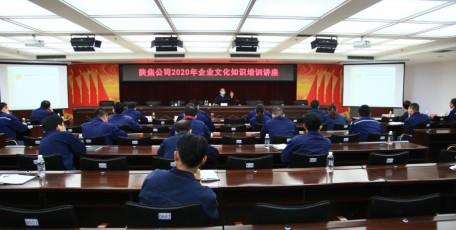 陕焦公司举办2020年企业文化知识培训讲座