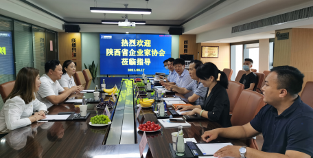 搭建交流合作平台 助推企业共同发展-陕西省企业家协会组织召开部分企业交流合作座谈会