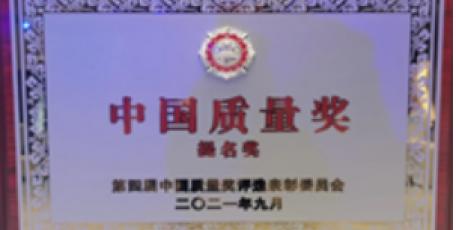 """骄傲!陕汽喜获第四届""""中国质量奖""""提名奖!"""