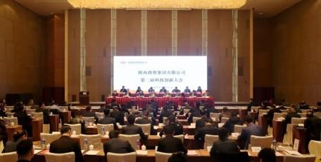 陕投集团召开第二届科技创新大会