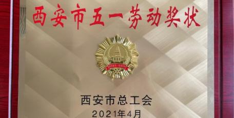 喜报!中国水利水电第三工程局有限公司再获两项西安市五一劳动奖