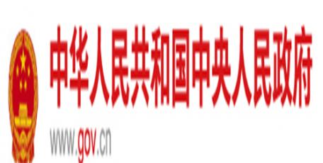 国务院办公厅关于印发 国务院2020年立法工作计划的通知