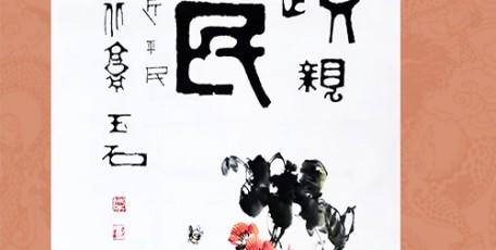 《大国崛起 国韵风华》全国两会重点推荐艺术名家  ——李保生