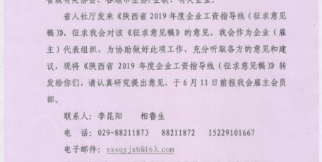 陕西省企业家协会关于征求对《陕西省2019年度企业工资指导线(征求意见稿)》的通知