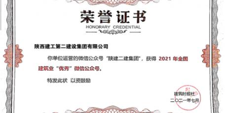 陕建二建集团微信公众号获全国殊荣