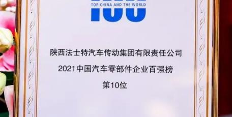 """法士特荣膺2021汽车零部件""""双百强""""企业"""