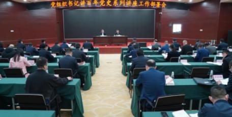 """省国资委部署开展""""书记讲百年党史""""系列讲座工作"""