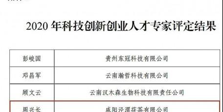 """泾渭茯茶总经理周兴长被评为""""全国工商联2020科技创新创业人才"""""""