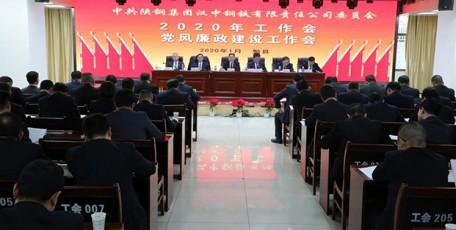 陕钢集团汉钢公司党委召开2020年工作会暨党风廉政建设工作会