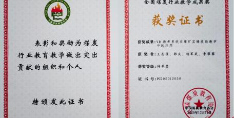 神南产业发展公司神南学院教学成果 荣获中国煤炭教育协会全国煤炭行业教学成果特等奖
