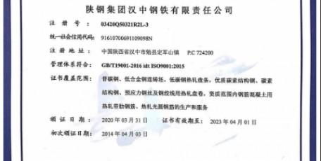 陕钢集团汉钢公司顺利通过质量、环境、职业健康安全管理体系外审认证