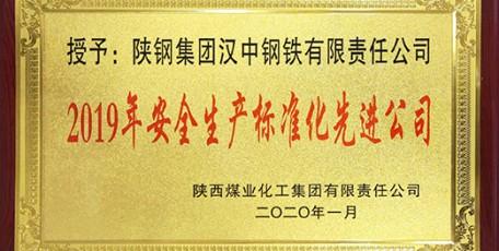 陕钢集团汉钢公司荣获陕煤集团安全生产标准化先进公司荣获陕钢集团安全先进单位