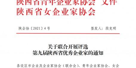关于联合开展评选第九届陕西省优秀企业家的通知