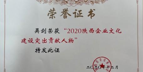 2020陕西企业文化建设 突出贡献人物和企业文化建设优秀成果名单