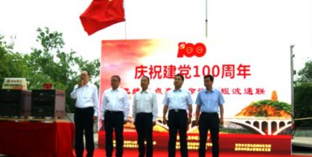 """省工信厅庆祝建党100周年""""无线电点亮革命征程""""短波通联活动在延安举行"""