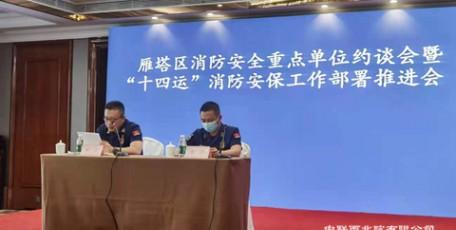 """中联西北院积极参与""""十四运""""消防技术服务公益行活动"""