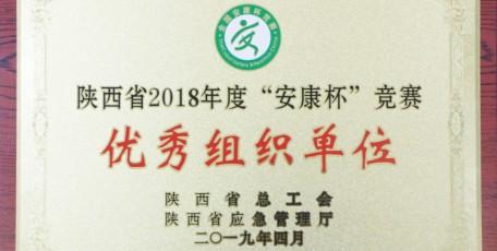 """喜讯!陕钢集团汉钢公司荣获陕西省""""安康杯""""竞赛优秀组织单位"""
