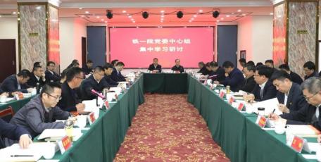 铁一院党委中心组举行扩大集中学习研讨(图)