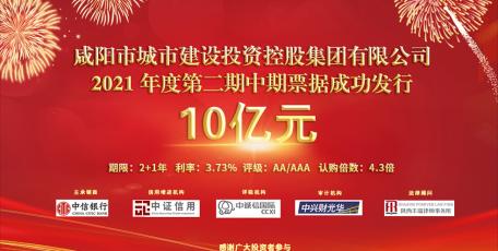 喜报 |咸阳市城投集团公司2021年度第二期中期票据成功发行