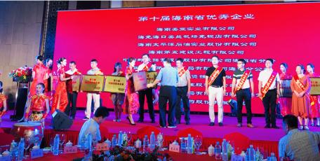 海南企联成立30周年 海南40家企业10名企业家受表彰