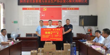 陕西省应急管理与安全生产协会爱心捐赠仪式在洛南县罗窑村举行
