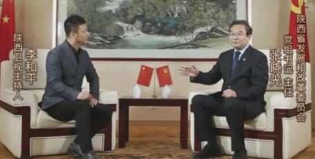 """张晓光就""""十四五""""规划实施接受陕西电视台《对话书记》节目专访"""