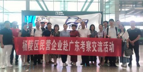 杨陵区工商联联合示范区企业家协会组织部分民营企业赴广东开展学习考察活动