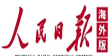中国工业经济稳定向好