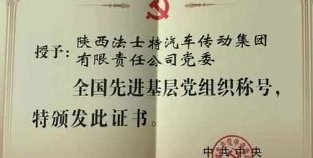 """法士特集团党委荣膺""""全国先进基层党组织""""称号"""