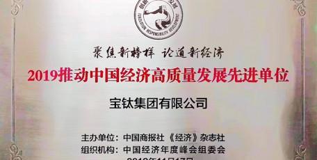 """陕西有色宝钛集团荣获""""推动中国经济高质量发展先进单位""""称号"""